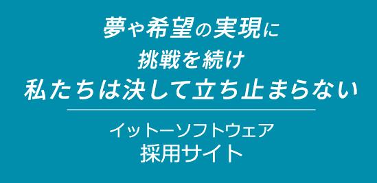 イットーソフトウェア採用サイト
